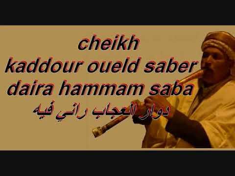 cheikh kaddour oueld saber daira hammam saba دوار العجاب راني في