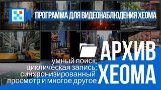 Xeoma Linux