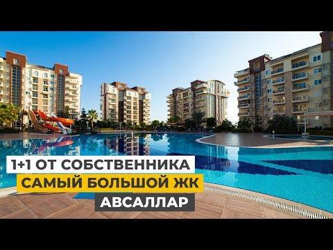 Купить квартиру в Алании от собственника, 1+1 в Авсалларе, 55 тыс евро. Недвижимость в Турции.