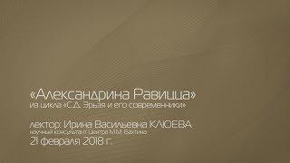 """лекция """"Александрина Равицца"""" из цикла «С.Д. Эрьзя и его современники»"""