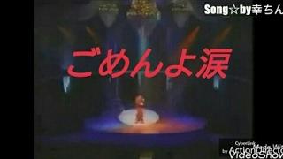 前回、田原俊彦さんの大ヒット曲「ごめんよ涙」をアップさせて頂きまし...