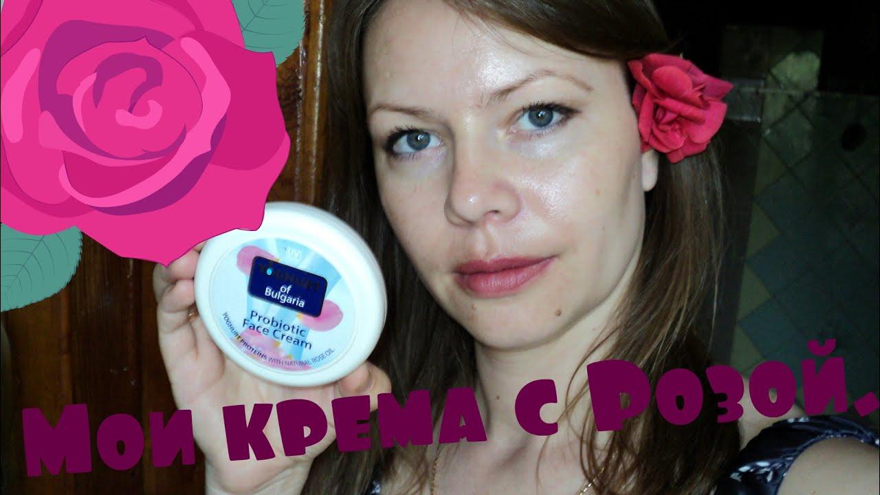 Мои крема с маслом Розы. Болгарская и Крымская косметика. - YouTube