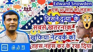 Who is Edward Snowden. The fight between most powerful nation(USA) and 30 year old young boy(Hindi)