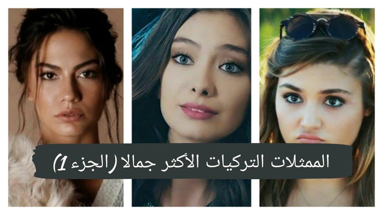 الممثلات التركيات الأكثر جمالا الجزء 1 Youtube