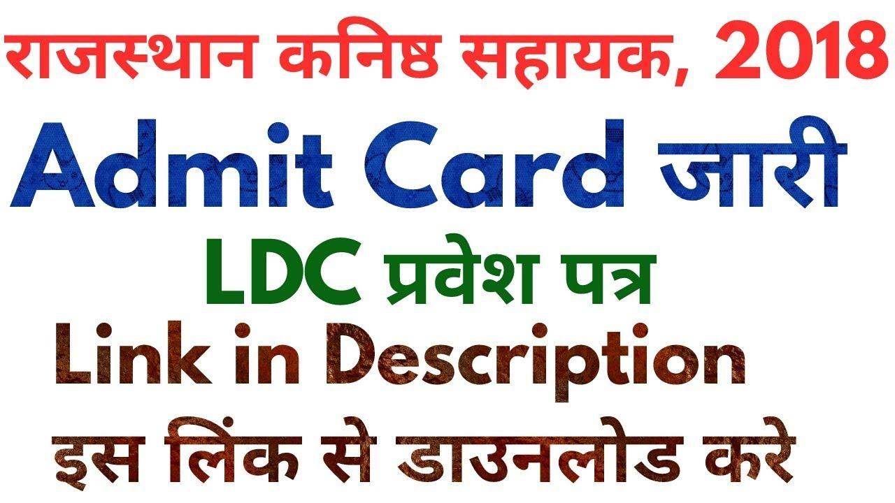 ldc admit card 2019