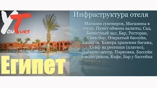 Туры в Sentido Oriental Dream Resort 4*, Марса Алам, Эль Кусейр, Египет