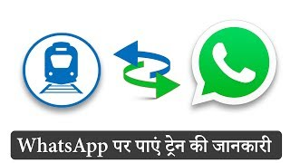 How To Use Rail Enquiry In WhatsApp