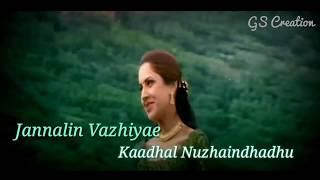 Whatsapp status tamil - manjal poosum vanam song - friends movie lyrics whatsapp status mp3