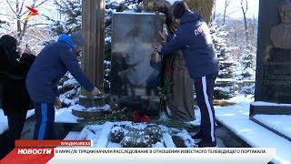 Во Владикавказе почтили память Бесика Кудухова