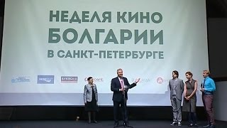 Неделя кино Болгарии в программе «Окно в кино»