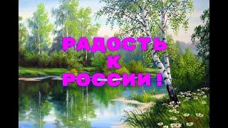 РАДОСТЬ К РОССИИ! Стихи Людмила Бабкина, музыка  и исполнение  Самуил Фрумович .
