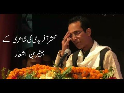 Top 14 Mehshar Afridi | 💔 #Heart Broken Poetry | Trending Status 2019