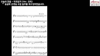 [음악임용] 악곡암기 서비스 - 사랑가 (한음)