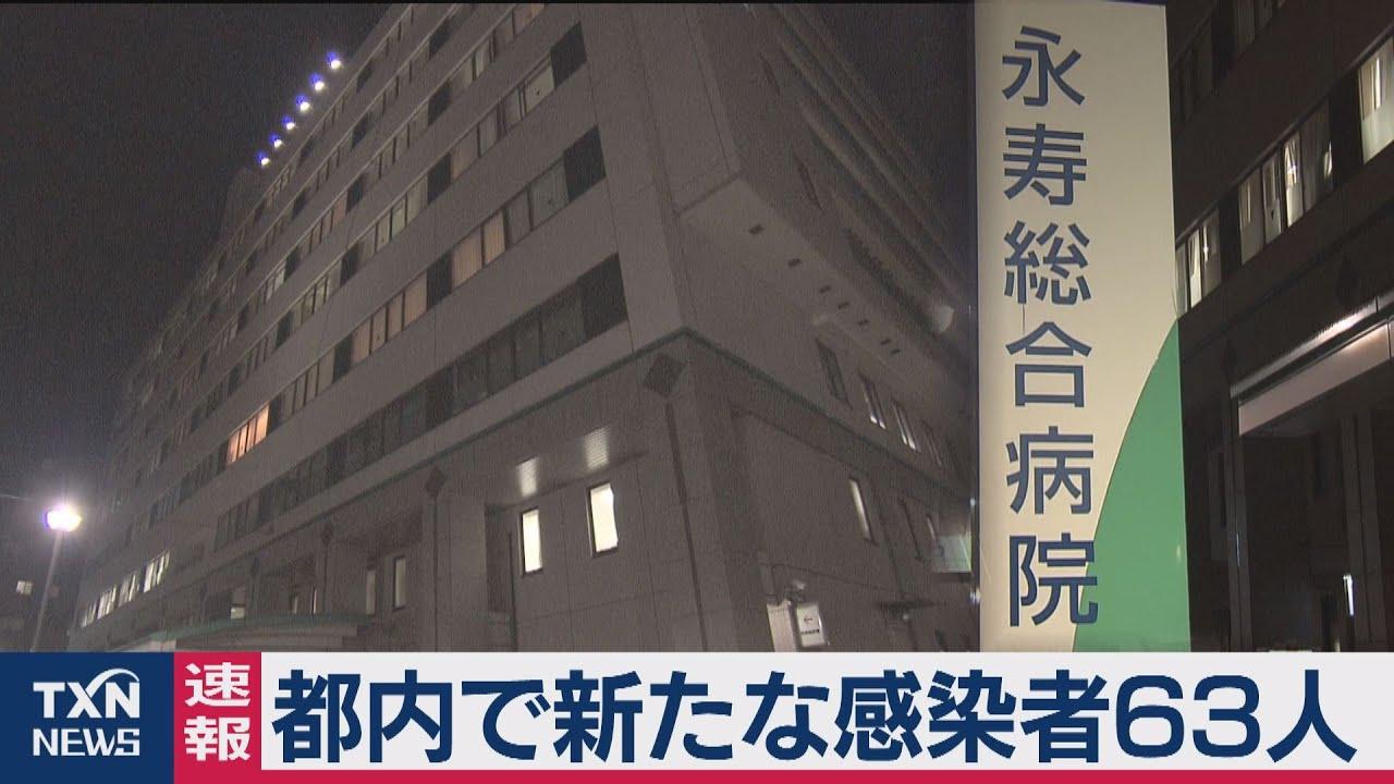 病院 永寿 コロナ 総合