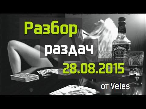 Покер раздачи №56. 3 барреля в блеф. Школа покера Smart-poker.ru