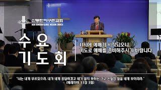 210106 신동탄지구촌교회 수요기도회 (롬 12:2)…