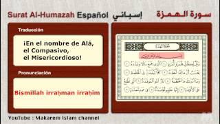 Surat Al-Humazah (Español إسبانى) سورة الهمزة