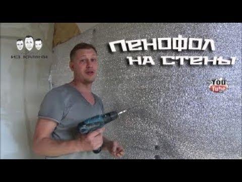 Как приклеить утеплитель к стене
