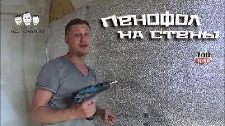 видео Отражающая изоляция с односторонним фольгированием, монтаж
