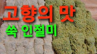 [쑥인절미 만들기 ] 백배더 쫄깃하고 찰진 떡 반죽/ …