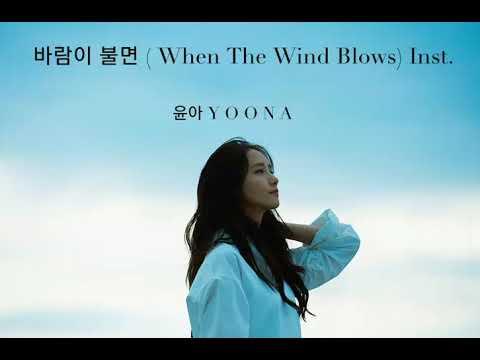 STATION 윤아YOONA  바람리 불면 When The Wind Blows  Instrumental