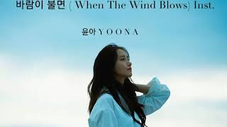STATION 윤아 YOONA 바람리 불면 When The Wind Blows Official Instrumental