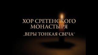 Хор Сретенского монастыря - Веры тонкая свеча(Крокус Сити Холл,