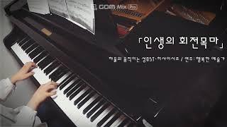 인생의 회전목마 피아노/하울의 움직이는 성OST/Howl