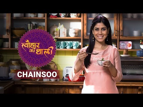 Sakshi Tanwar makes Chainsoo for Ganga Dussehra | #TyohaarKiThaali Special