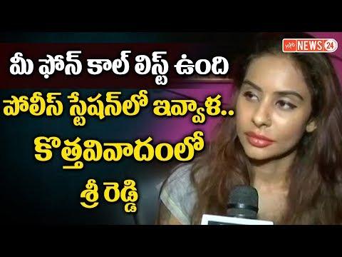 Sri Reddy Phone Call List Leak | Sri Reddy Controversy | RGV Tweets | Pawan Kalyan Fans | YOYONEWS24