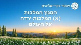 שיר משיחי | 'המנון המלכות (א) המלכות ירדה אל העולם'