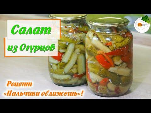 """Салат из огурцов на зиму — вкусный рецепт """"Пальчики оближешь"""" (cucumber Salad For Winter)"""
