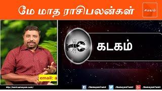 Kadagam Rasi Palan May 2019 | கடகம் மே மாத ராசிபலன் | Kadaka | Kadakam | Cancer |Tamil Astrology|