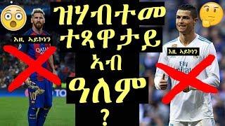 ዝሃብተመ ተጻወታይ ኣብ ዓለም መን እዩ ?Who is the richeest player in the world?