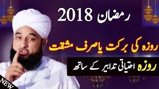 Ramzan k roze ki fazilat 2018 | New bayan 2018 | Raza Saqib Mustafai | Humans Of Islam