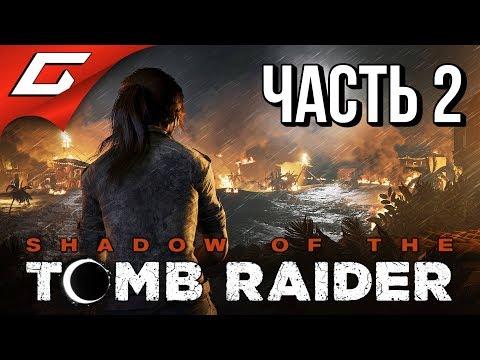 SHADOW of the TOMB RAIDER ➤ Прохождение #2 ➤ ПЕРУАНСКИЕ ДЖУНГЛИ