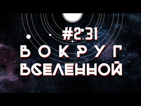 Вокруг Вселенной 2 - 31, 12 Мая 2016