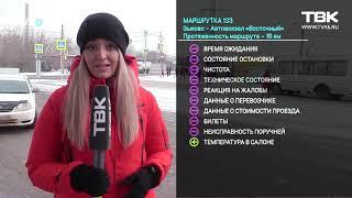 «Проверка» новостей ТВК автобусного маршрута № 133