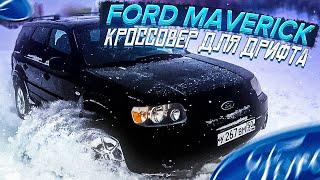 Ford maverick - кроссовер для дрифта!
