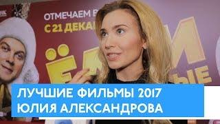 Лучший фильм 2017: версия Юлии Александровой