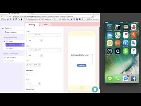 การสร้าง App iOS อย่างง่าย | โดย สุชาติ พรมมี