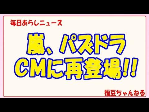 パズドラに嵐が再登場 60秒CMを全国一斉放映!!