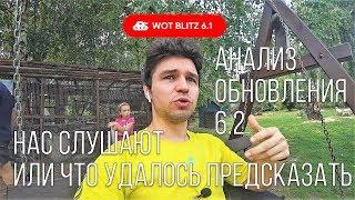 Wot Blitz - Разбор ОБНОВЛЕНИЯ 6.2. Ап и Нерф танков За и Против - World Of Tanks Blitz Wotb