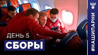 Молодёжка День до матча с Болгарией Москва София
