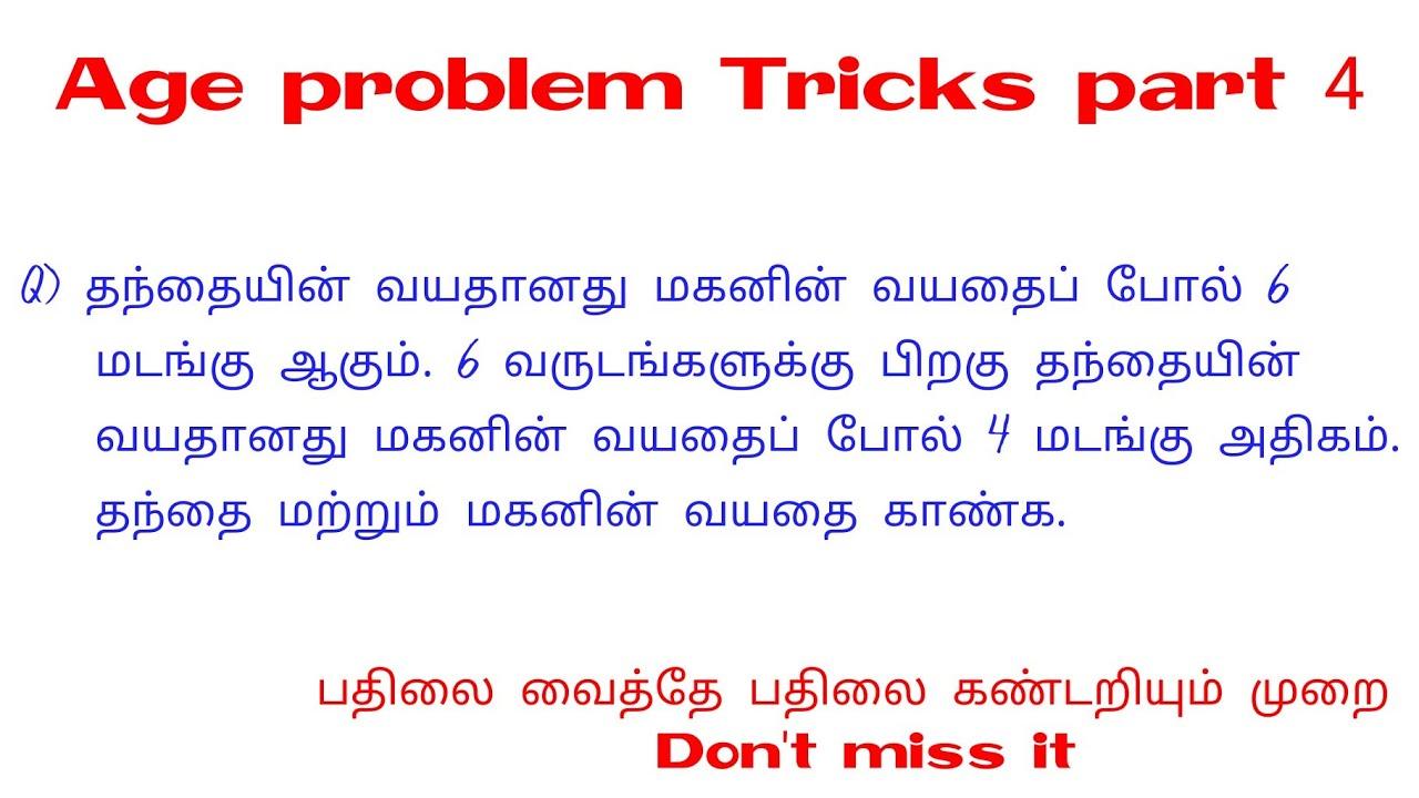 TNPSC age related problem Tricks classes for 10th STD | TN New Book Maths |  வயது கணக்கு பகுதி 4