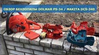 Обзор бензопилы Dolmar PS-34 / Makita DCS-340
