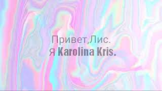 Трейлер канала Karolina Kris! Привет YouTube!