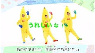 バナナフリッターズ- ワーナーミュージック・ジャパン公認「あのね」振付ビデオ(ショートバーション)「バナナと踊ろう!」