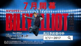 ミュージカル『ビリー・エリオット~リトル・ダンサー~』7月開幕! 日...