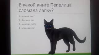 Тест на знание первого цикла коты воители